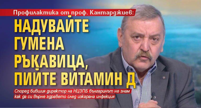 Профилактика от проф. Кантарджиев: Надувайте гумена ръкавица, пийте витамин Д
