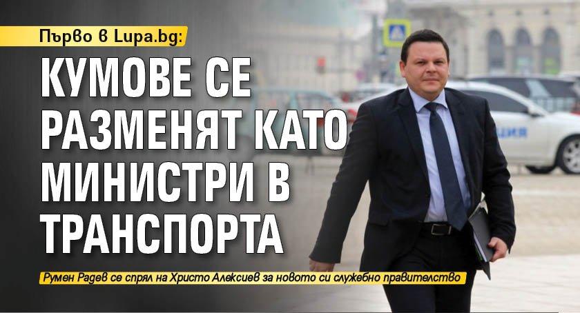 Първо в Lupa.bg: Кумове се разменят като министри в транспорта