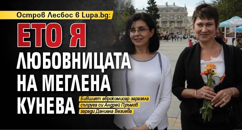 Остров Лесбос в Lupa.bg: Ето я любовницата на Меглена Кунева