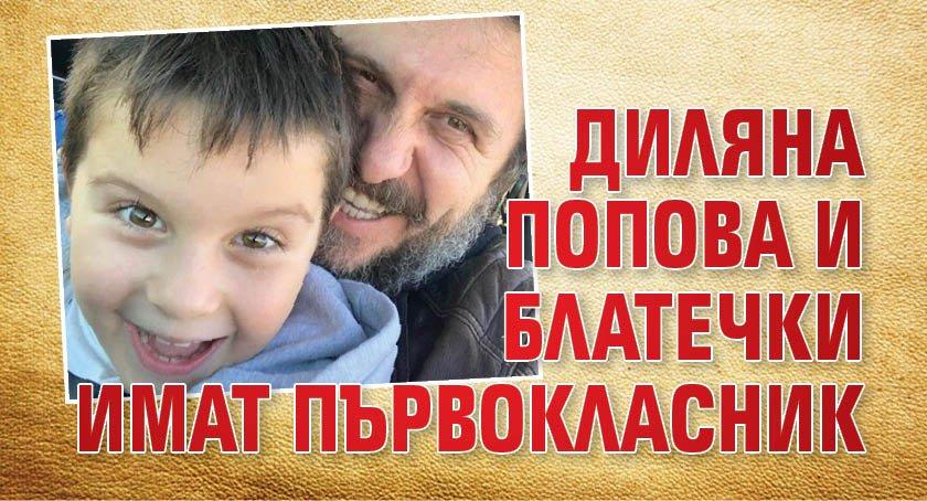 Диляна Попова и Блатечки имат първокласник