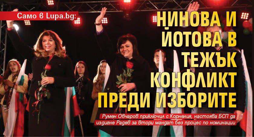 Само в Lupa.bg: Нинова и Йотова в тежък конфликт преди изборите
