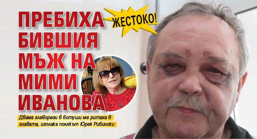 Жестоко! Пребиха бившия мъж на Мими Иванова