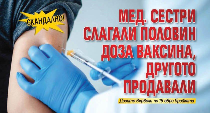 Скандално! Мед. сестри слагали половин доза ваксина, другото продавали