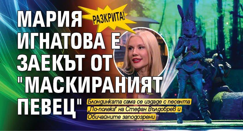 """Разкрита! Мария Игнатова е Заекът от """"Маскираният певец"""""""