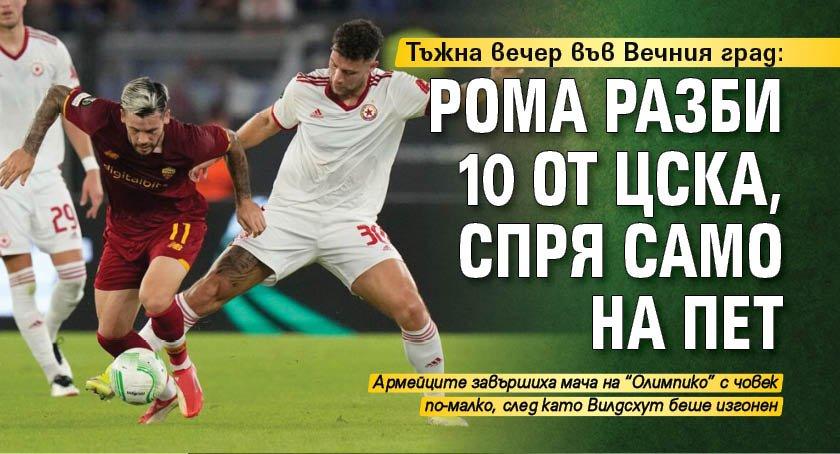 Тъжна вечер във Вечния град: Рома разби 10 от ЦСКА, спря само на пет
