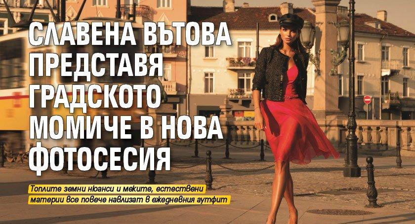 Славена Вътова представя градското момиче в нова фотосесия