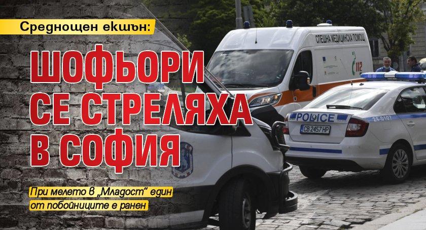 Среднощен екшън: Шофьори се стреляха в София