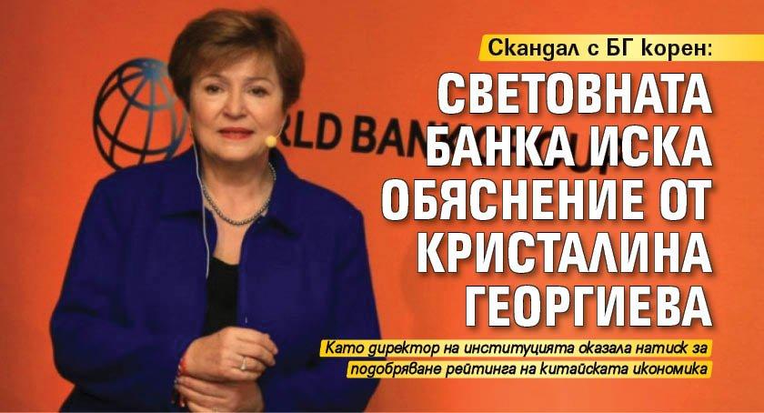 Скандал с БГ корен: Световната банка иска обяснение от Кристалина Георгиева