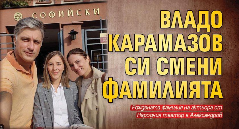 Владо Карамазов си смени фамилията