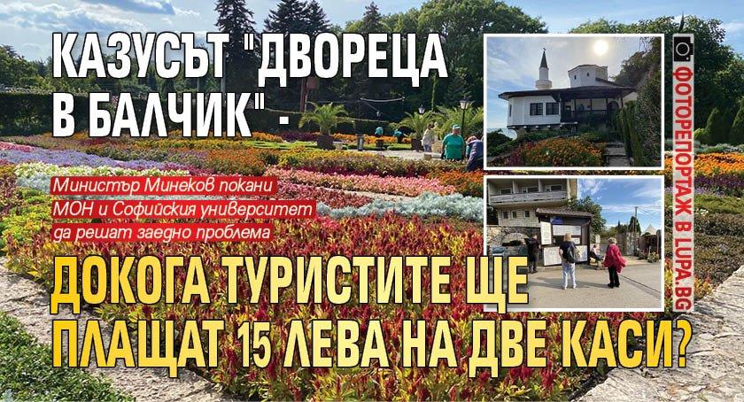 """Казусът """"Двореца в Балчик"""" - докога туристите ще плащат 15 лева на две каси? (ФОТОРЕПОРТАЖ В LUPA.BG)"""