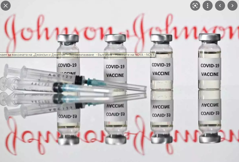 """Втора игла на """"Янсен"""" качва антителата 12 пъти"""