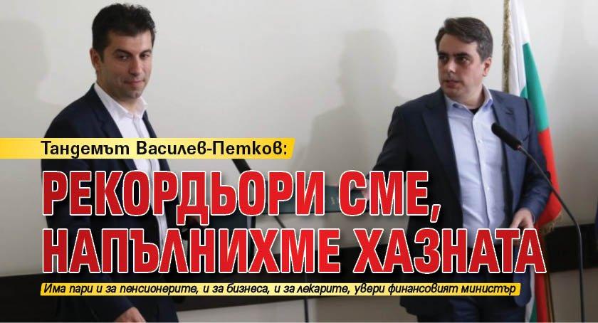 Тандемът Василев-Петков: Рекордьори сме, напълнихме хазната