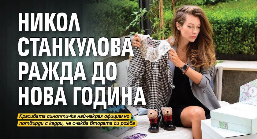 Никол Станкулова ражда до Нова година