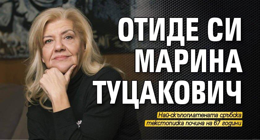Отиде си Марина Туцакович