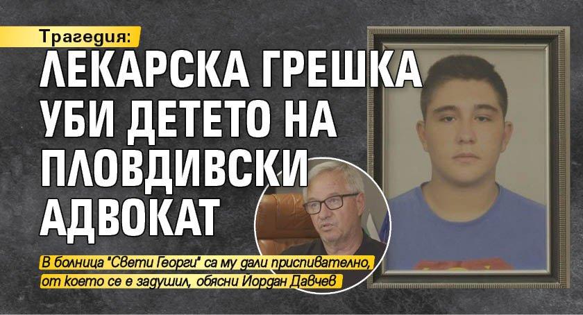 Трагедия: Лекарска грешка уби детето на пловдивски адвокат