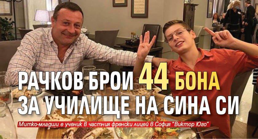 Рачков брои 44 бона за училище на сина си