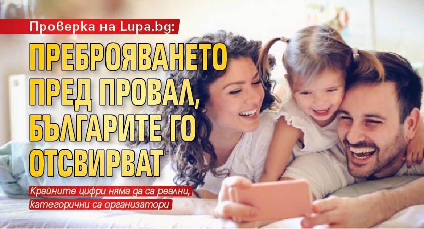 Проверка на Lupa.bg: Преброяването пред провал, българите го отсвирват