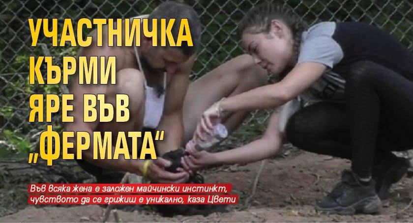 """Участничка кърми яре във """"Фермата"""""""