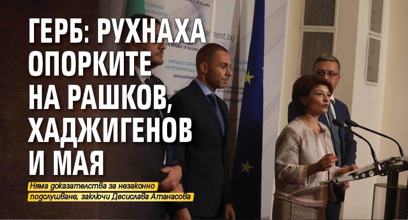 ГЕРБ: Рухнаха опорките на Рашков, Хаджигенов и Мая