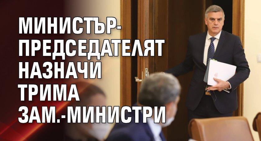 Министър-председателят назначи трима зам.-министри