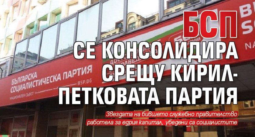 БСП се консолидира срещу Кирил-Петковата партия