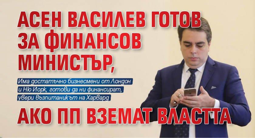 Асен Василев готов за финансов министър, ако ПП вземат властта