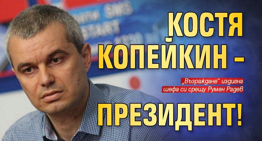 Костя Копейкин – президент!