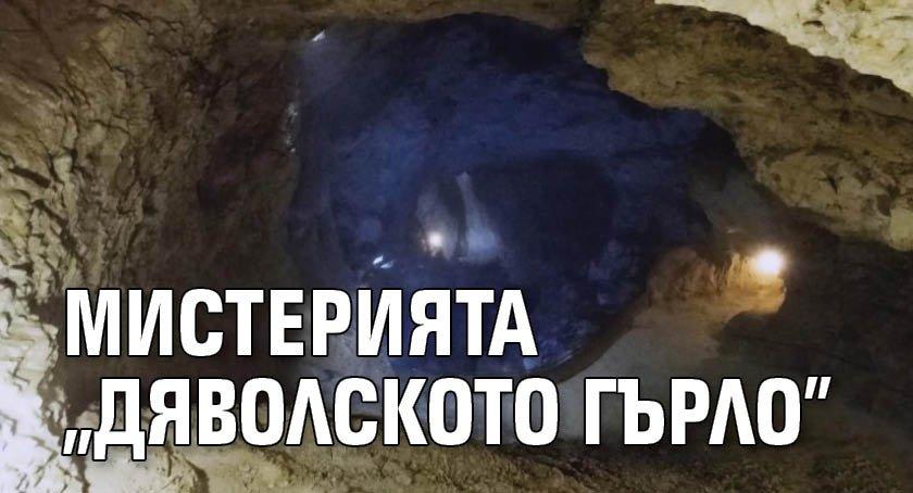 """Мистерията """"Дяволското гърло"""""""