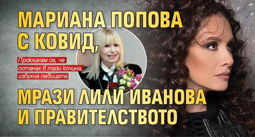 Мариана Попова с ковид, мрази Лили Иванова и правителството