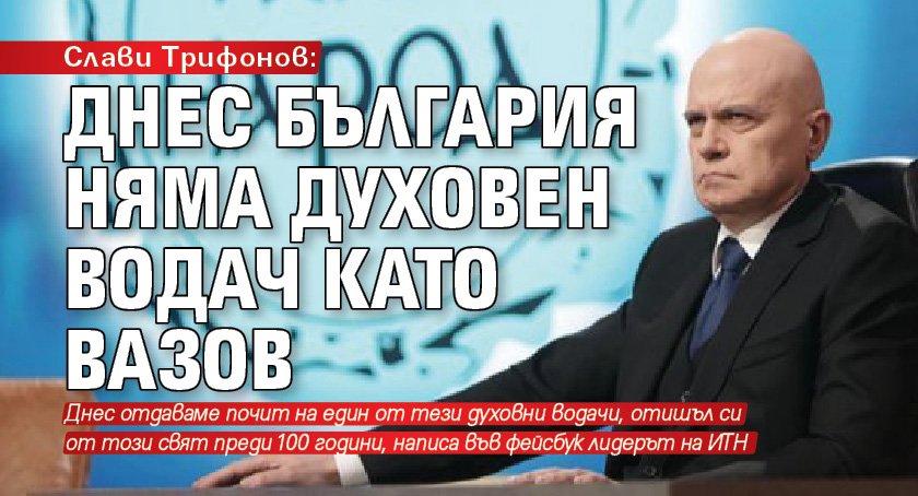 Слави Трифонов: Днес България няма духовен водач като Вазов