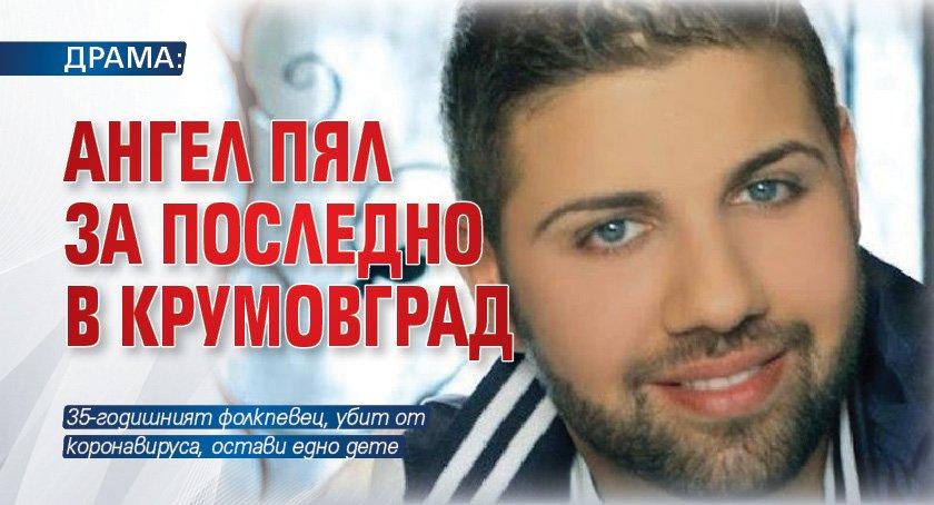 ДРАМА: Ангел пял за последно в Крумовград