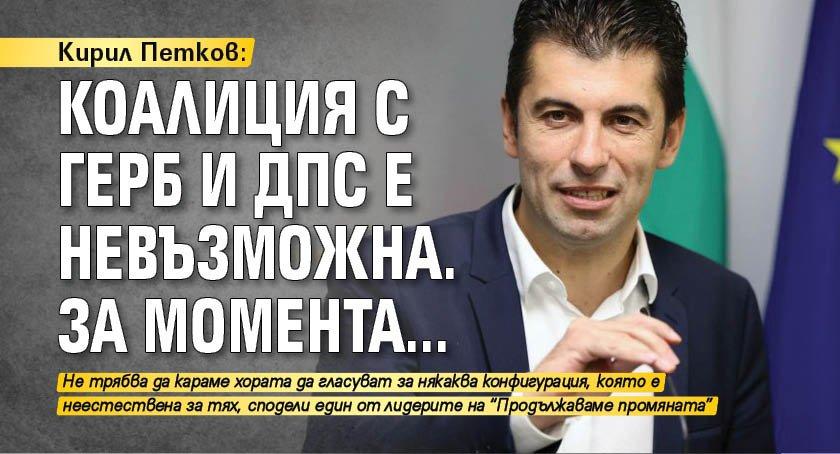Кирил Петков: Коалиция с ГЕРБ и ДПС е невъзможна. За момента...