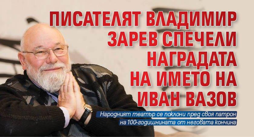 Писателят Владимир Зарев спечели наградата на името на Иван Вазов