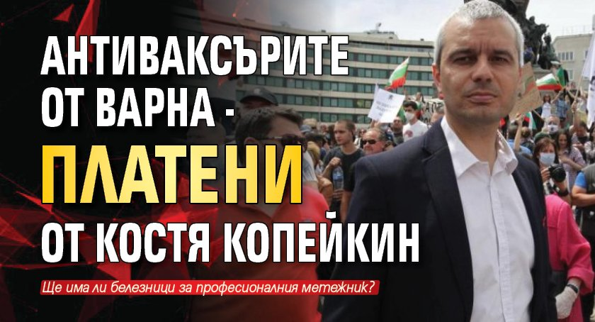 Антиваксърите от Варна - платени от Костя Копейкин
