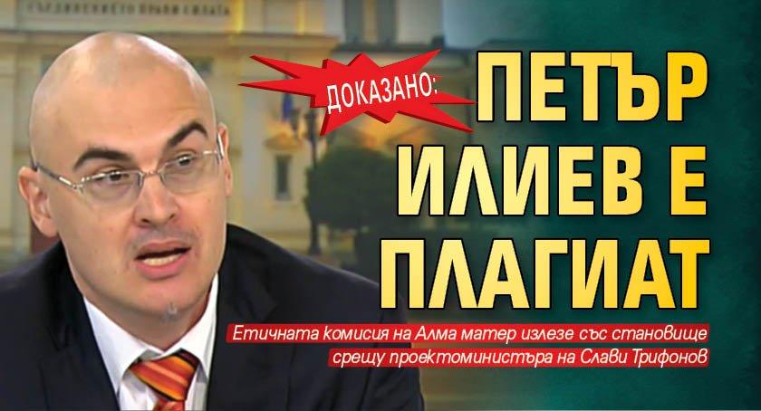 Доказано: Петър Илиев е плагиат