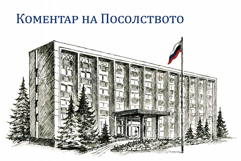 Руското посолство за Мартин Заимов: Съжаляваме, че внукът на героя на СССР Владмир Заимов вандалства над паметника на Червената армия