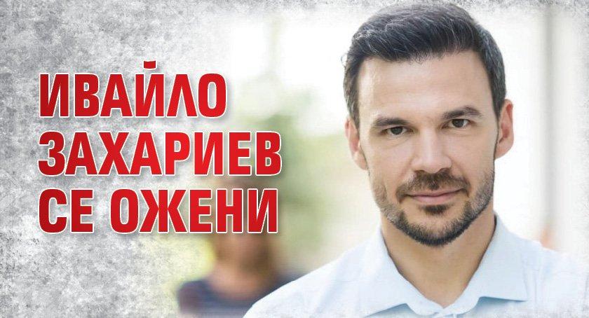 Ивайло Захариев се ожени
