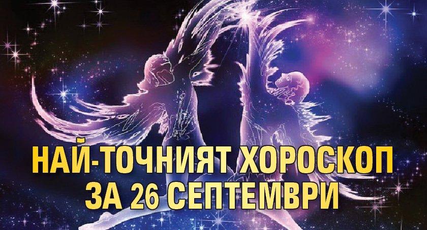 Най-точният хороскоп за 26 септември