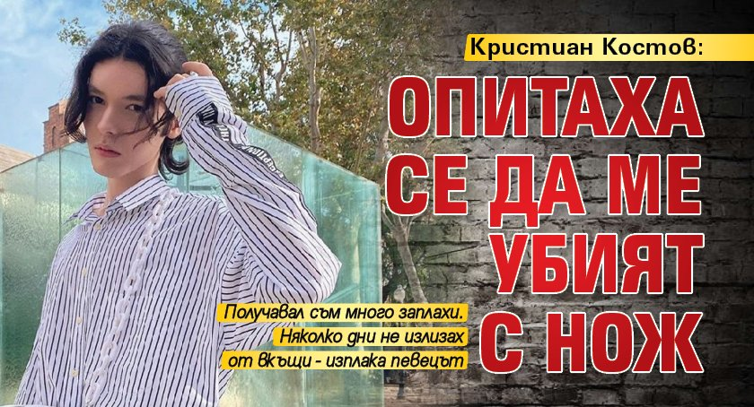 Кристиан Костов: Опитаха се да ме убият с нож