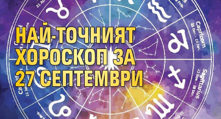 Най-точният хороскоп за 27 септември