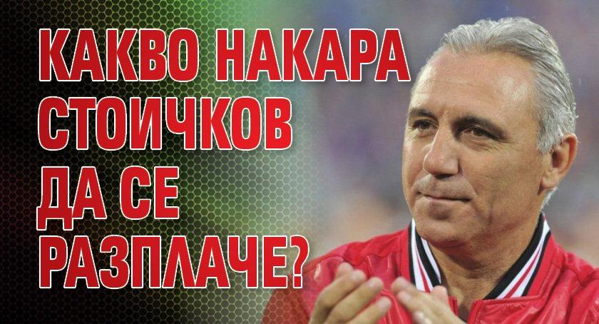Какво накара Стоичков да се разплаче?