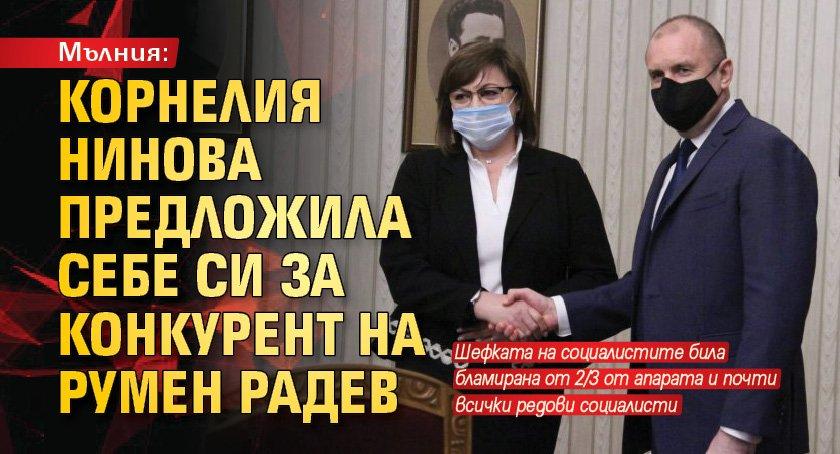 Мълния: Корнелия Нинова предложила себе си за конкурент на Румен Радев