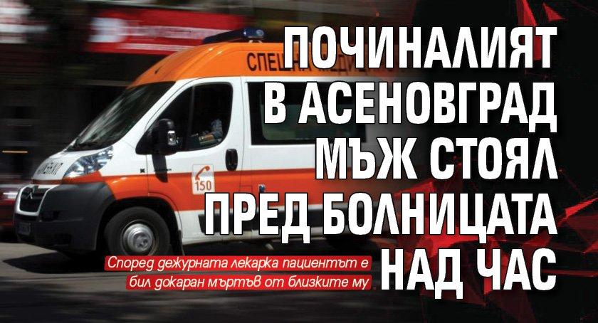Починалият в Асеновград мъж стоял пред болницата над час