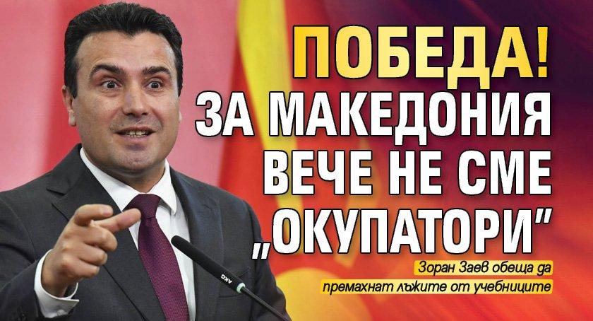 """Победа! За Македония вече не сме """"окупатори"""""""