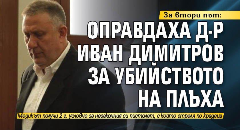За втори път: Оправдаха д-р Иван Димитров за убийството на Плъха