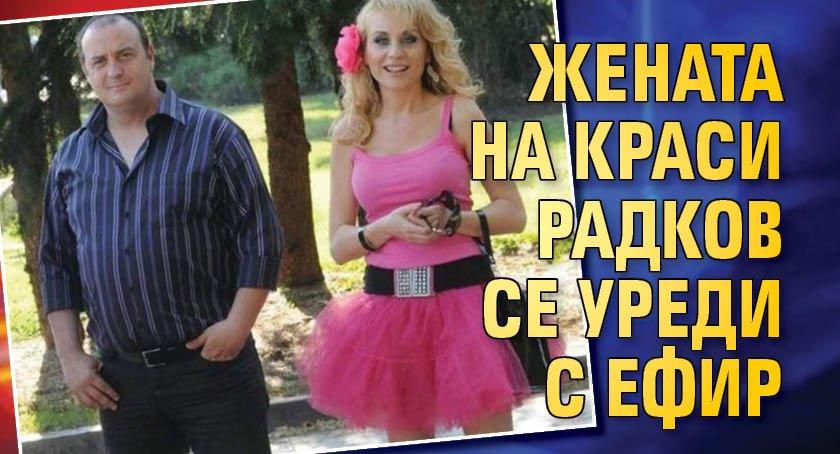 Жената на Краси Радков се уреди с ефир