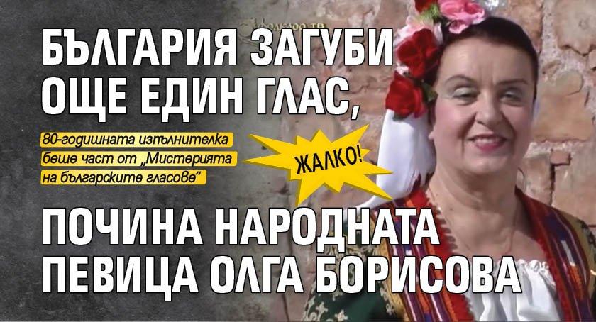 Жалко! България загуби още един глас, почина народната певица Олга Борисова