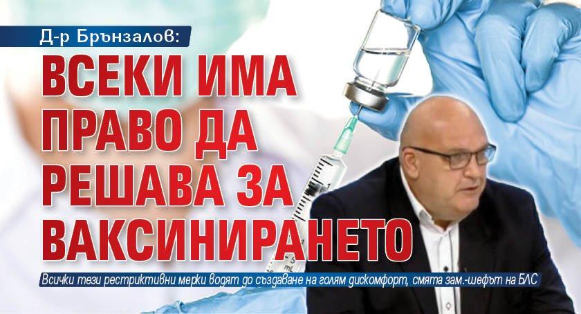 Д-р Брънзалов: Всеки има право да решава за ваксинирането
