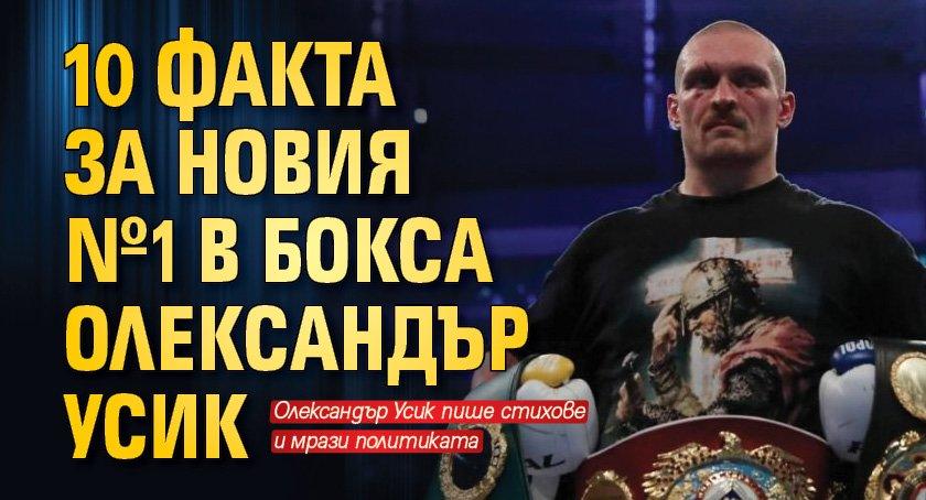 10 факта за новия №1 в бокса Олександър Усик