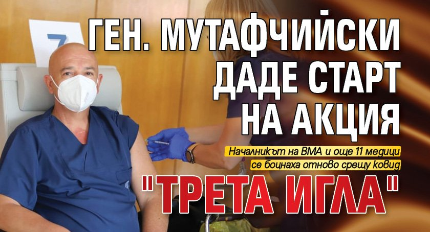 "Ген. Мутафчийски даде старт на акция ""трета игла"""